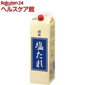 塩たれ 業務用(2kg)