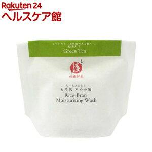まかないこすめ もち肌米ぬか袋 緑茶(27g)【まかないこすめ】