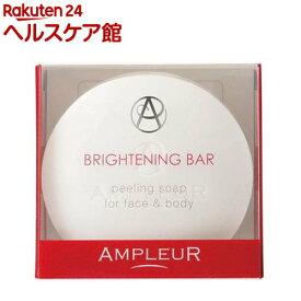 アンプルール ブライトニングバー(80g)【アンプルール】