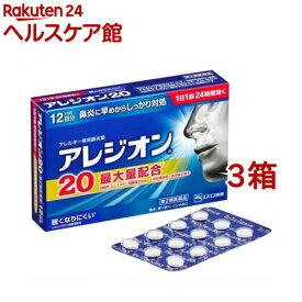 【第2類医薬品】アレジオン20(セルフメディケーション税制対象)(12錠*3コセット)【アレジオン】[花粉対策 花粉予防]