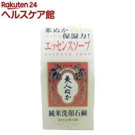 純米洗顔石鹸 透明洗顔石鹸(100g)【more30】【純米スキンケア】