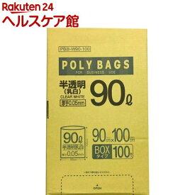 オルディ ポリバッグビジネス 箱型厚手ゴミ袋 半透明(乳白) 90L PBB-W90-100(100枚入)