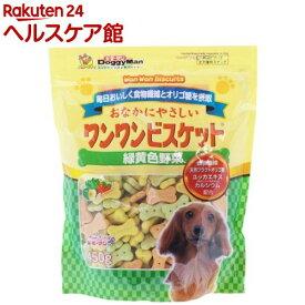 おなかにやさしいワンワンビスケット 緑黄色野菜(450g)【ドギーマン(Doggy Man)】