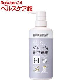 髪質改善研究所 KAIZENシャンプー(400ml)【ISL(髪質改善研究所)】