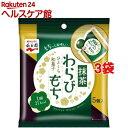 永谷園 ひとくち和菓子 抹茶わらびもち(5個入*3袋セット)