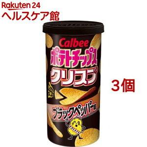 ポテトチップス クリスプ ブラックペッパー味(50g*3個セット)【カルビー ポテトチップス】