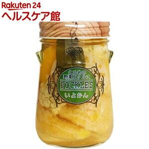 ピクルス 伊予柑*野菜(380g)
