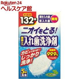 酵素入り入れ歯洗浄剤 部分入れ歯・総入れ歯兼用(132錠)