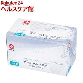 白十字 日本製 サージカルマスクプレミアム ふつうサイズ(50枚入)【白十字】