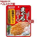いなば まぐろステーキ 和風おろしソース(80g*2袋セット)
