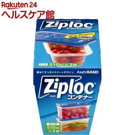 ジップロック コンテナー 長方形 510mL(2コ入)【more30】【Ziploc(ジップロック)】