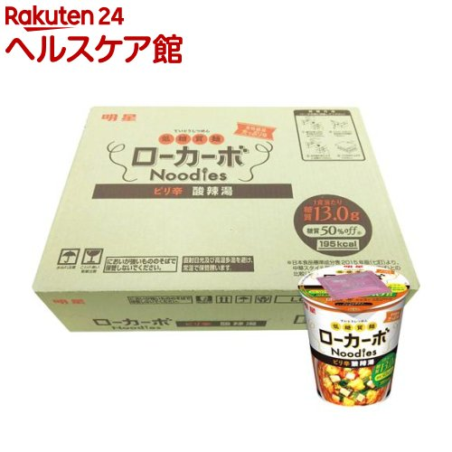低糖質麺 ローカーボヌードル ピリ辛酸辣湯(12コ入)
