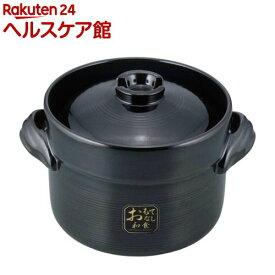 和平フレイズ おもてなし和食 炊飯土鍋(3合炊き) OR-7110(1コ入)【和平フレイズ】