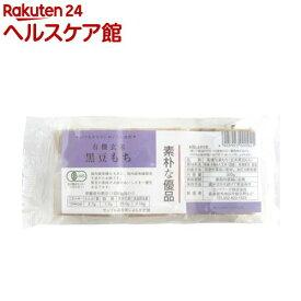 コジマフーズ 有機玄米黒豆もち(50g*6切入)【コジマフーズ】
