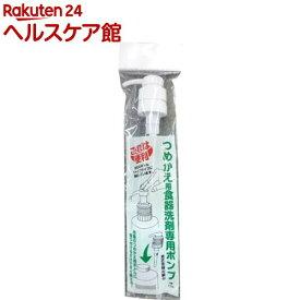 つめかえ用食器洗剤専用ポンプ P-696(1コ入)【more30】