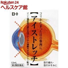【第2類医薬品】ロート アイストレッチ(12ml)【more20】【ロート】