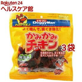 ドギーマン かみかみチキン 砂ぎも(160g*3コセット)【ドギーマン(Doggy Man)】