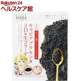 HABA(ハーバー) キャビアプラセンタ3D&生コラーゲンマスク(1枚入)【ハーバー(HABA)】[パック]