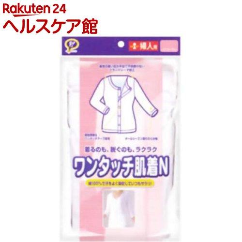 ワンタッチ肌着N 婦人用LLサイズ(1枚入)