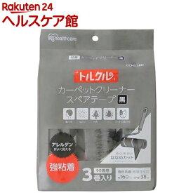 トルクル カーペットクリーナー スペアテープ強粘着 ななめカット 黒 CCHS-3RN(3巻入)【アイリスオーヤマ】