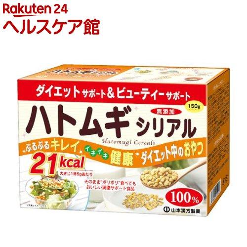 山本漢方 ハトムギシリアル(150g)