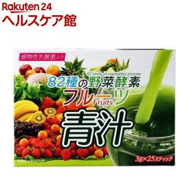 82種の野菜酵素 フルーツ青汁(3g*25スティック)【more30】【HIKARI(軽井沢)】