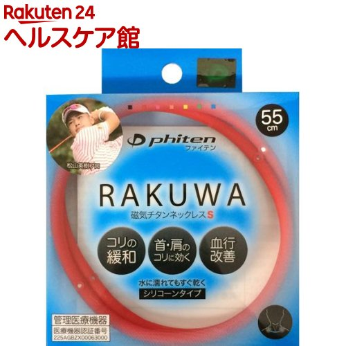 ファイテン ラクワ磁気チタンネックレスS レッド 55cm(1本入)【ファイテン】