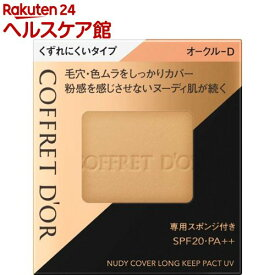 コフレドール ヌーディカバー ロングキープパクトUV オークル-D(9.5g)【コフレドール】