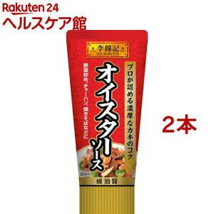 李錦記 オイスターソース チューブ入り(95g*2本セット)【李錦記】