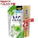 レノア 本格消臭 柔軟剤 フレッシュグリーンの香り 詰替 特大(1030ml*2袋セット)【レノア 本格消臭】