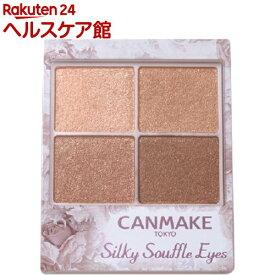 キャンメイク(CANMAKE) シルキースフレアイズ 01 ノーブルベージュ(4.8g)【キャンメイク(CANMAKE)】