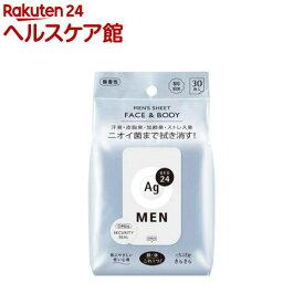 エージーデオ24メン メンズシート フェイス&ボディ 無香性(30枚入)【エージーデオ24】