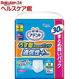 アテント うす型さらさらパンツ 通気性プラス M 男女共用(30枚入)【xu8】【アテント】