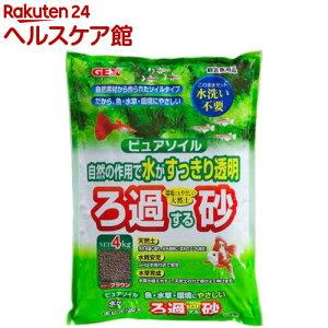 ろ過砂ピュアソイル(4kg)