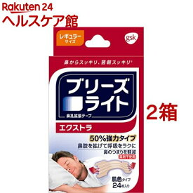 ブリーズライト エクストラ 肌色 レギュラー 鼻孔拡張テープ 快眠・いびき軽減(24枚入*2箱セット)【ブリーズライト】