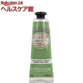 ロクシタン アーモンド ハンドクリーム(30ml)【ロクシタン(L'OCCITANE)】