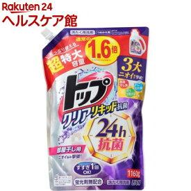 トップ クリアリキッド抗菌 洗濯洗剤 詰め替え(1160g)【u7e】【トップ】[部屋干し]