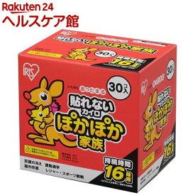 アイリスオーヤマ ぽかぽか家族 貼れないカイロ レギュラー(30コ入)【アイリスオーヤマ】