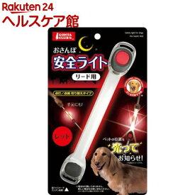 ゴン太クラブ おさんぽ安全ライト リード用 レッド(1コ入)【ゴン太】