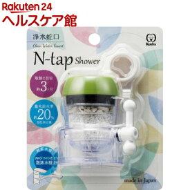 クリタック N-tap シャワー ハーブグリーン NTSG-2094(1個)【クリタック】