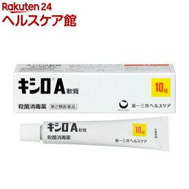 【第2類医薬品】キシロA軟膏(10g)【more30】【キシロ】