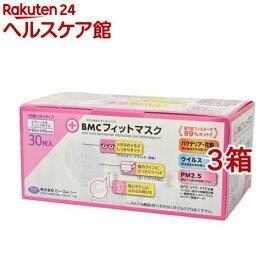BMC フィットマスク レディース&ジュニアサイズ(30枚入*3箱セット)