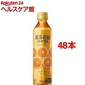 紅茶花伝 クラフティー 贅沢しぼりオレンジティー PET(410ml*48本)【紅茶花伝】