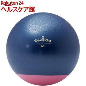 ジムボール StayPLus 65cm ネイビー・ピンク(1コ入)