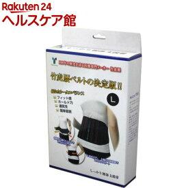 しっかり腰部支援帯 Lサイズ(1枚入)