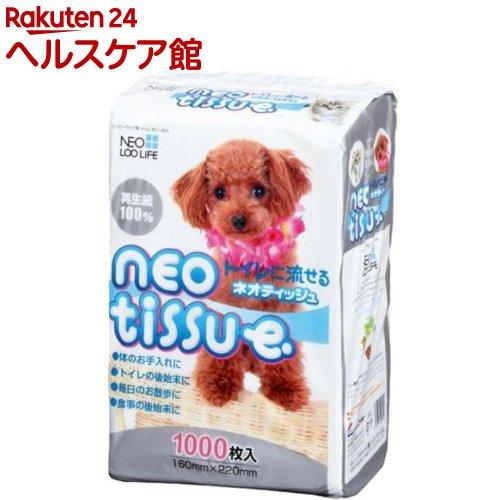 ネオティッシュ(1000枚入)【ネオ・ルーライフ(NEO Loo LIFE)】