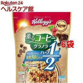 ケロッグ 薫るコーヒーグラノラ ハーフ 袋(450g*6コセット)