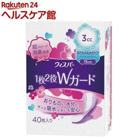 ウィスパー 1枚2役Wガード 女性用 吸水ケア 3cc(40枚入)【ws8】【ウィスパー】