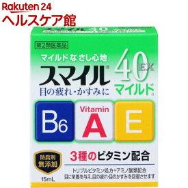 【第2類医薬品】スマイル40EX マイルド(15ml)【more30】【スマイル】