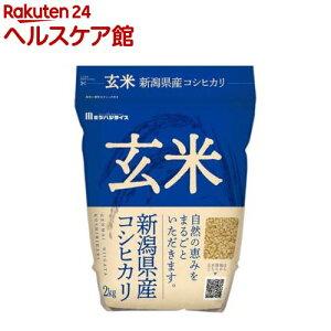 令和3年産 玄米 新潟県産 コシヒカリ(2kg)